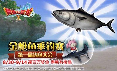 第一届钓鱼大会·金枪鱼垂钓赛开幕!-1.jpg
