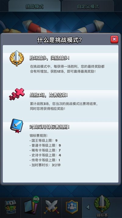 锦标赛你会重新组一组卡组吗1.jpg