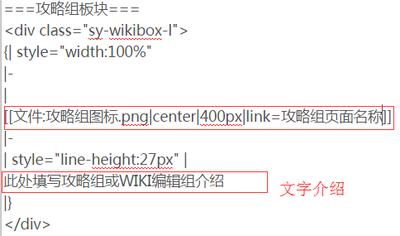 WIKI编辑教程8.png