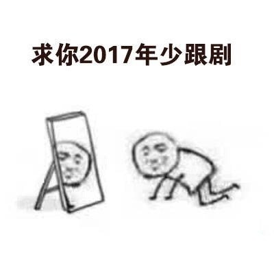 2017愿望表情包7.jpg