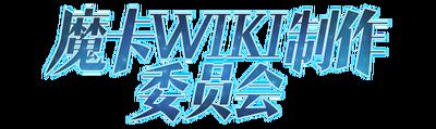 魔卡wiki制作委员会1.png