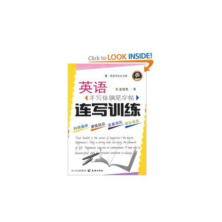 英语书法步步高61英语手写体钢笔字帖连写训练图片