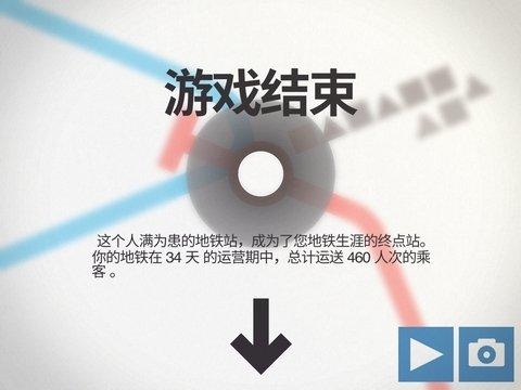 迷你地铁怎么玩-08.jpg