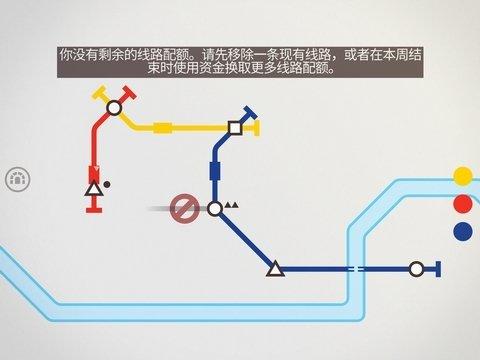 迷你地铁怎么玩-05.jpg