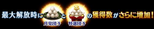 月神祭复刻活动介绍6.png