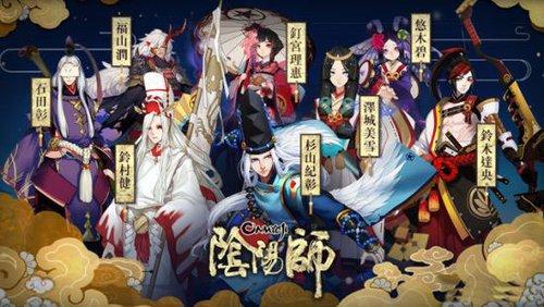 阴阳师》即将登陆日本市场 预计冬季正式上市3.jpg