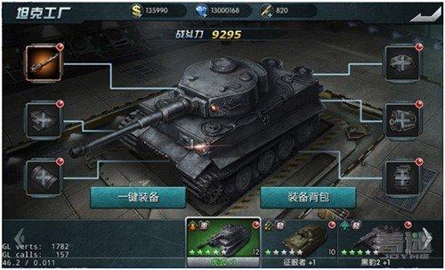 坦克装备系统介绍1.jpg