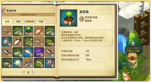 钓鱼风水学5.jpg