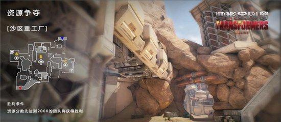 《变形金刚》沙区重工厂资源点分析2.jpg