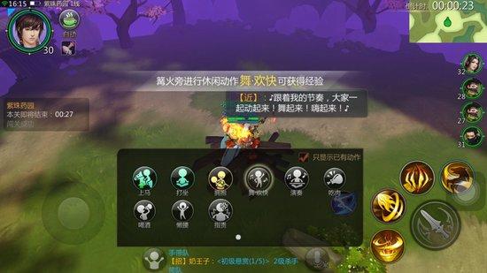 逍遥谷初玩1.jpg