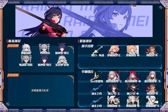 【崩坏3】2.1版本全角色图鉴-图文版(附全角色排行榜)-12.jpg