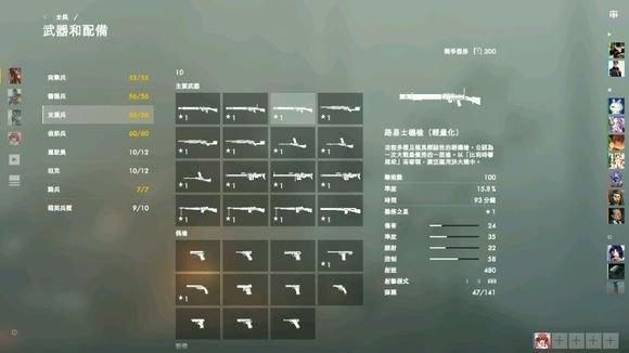 战地武器指南3.jpg