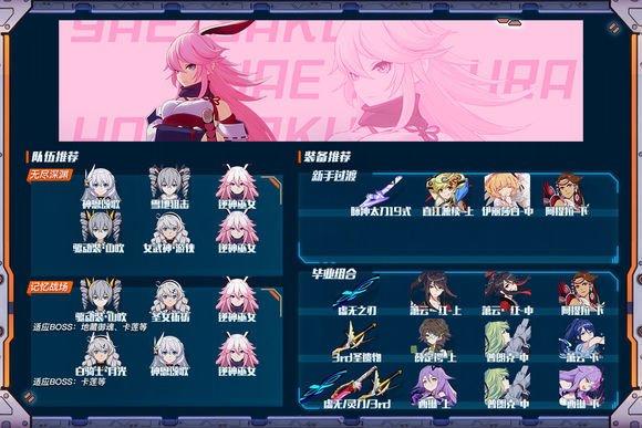 【崩坏3】2.1版本全角色图鉴-图文版(附全角色排行榜)-20.jpg