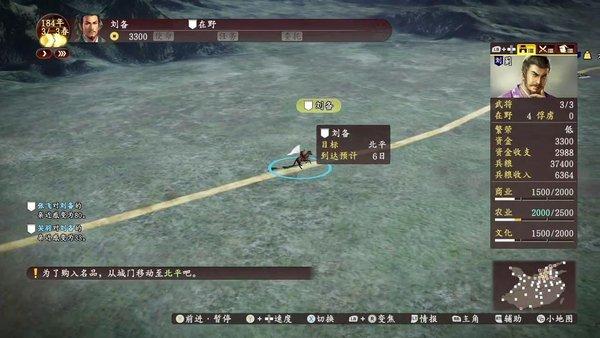 XboxOne国行《三国志13》简体中文版评测 (9).jpg