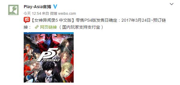 P5发售日曝光1.png