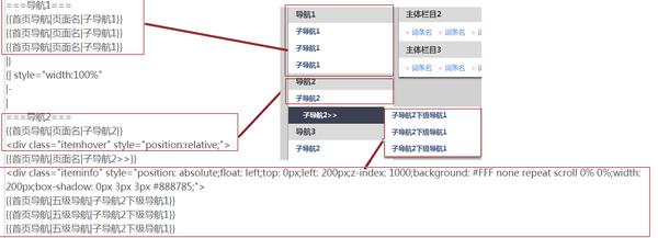WIKI编辑教程2.png