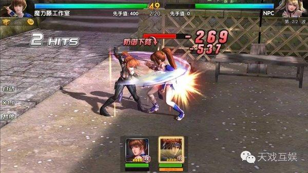 《生死格斗5:无限》手游2.jpg