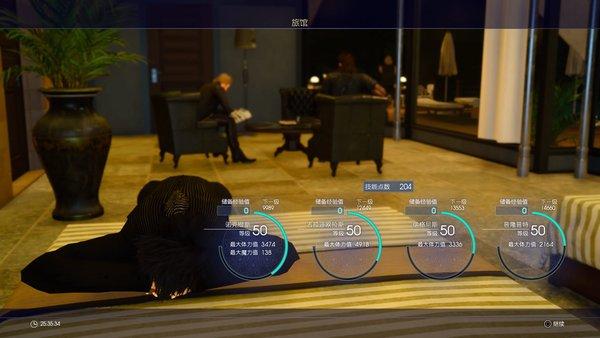 最终幻想15怎么刷经验4.jpg