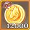 金币x12000.png