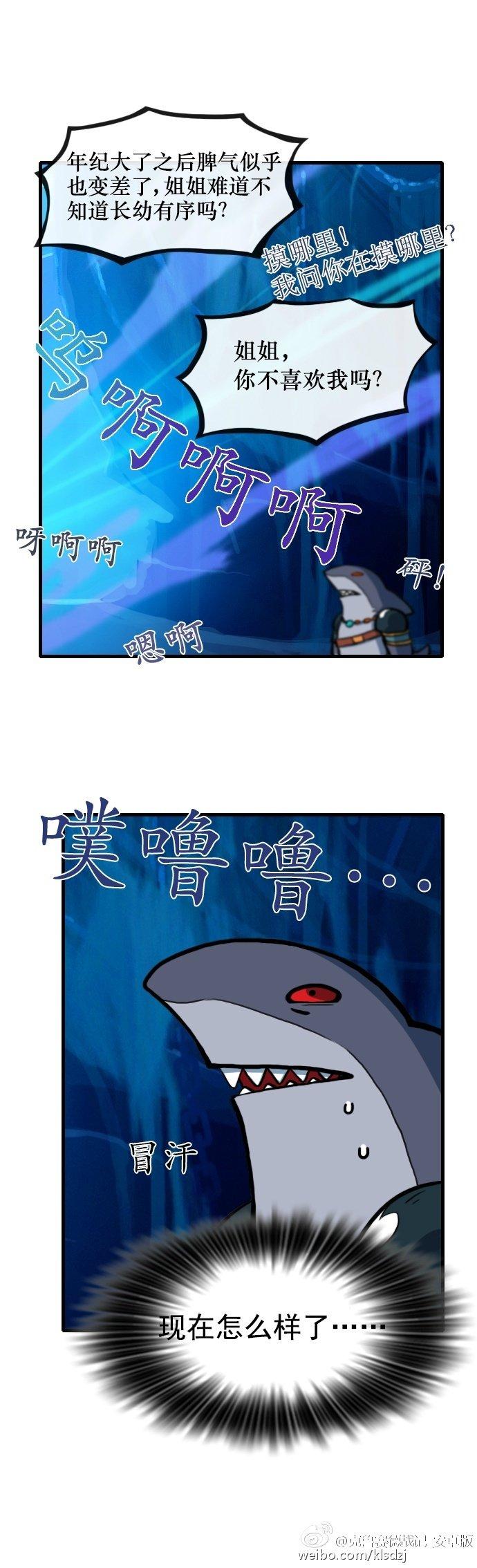 克鲁赛德战记漫画404.jpg