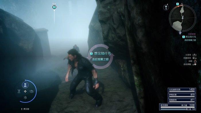 最终幻想15图文第五章 乌云5.jpg
