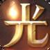 光明大陆icon.png