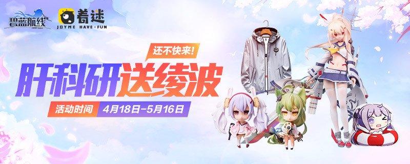 碧蓝航线科研二期直播有奖活动.jpg
