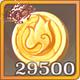 金币x29500.png