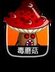 毒蘑菇.png