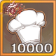 厨力x10000.png