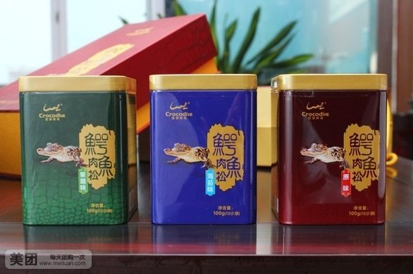 罐装鳄鱼口味1盒,3种肉松可选【8.3折】_南宁大枣海蟹有道理吗图片