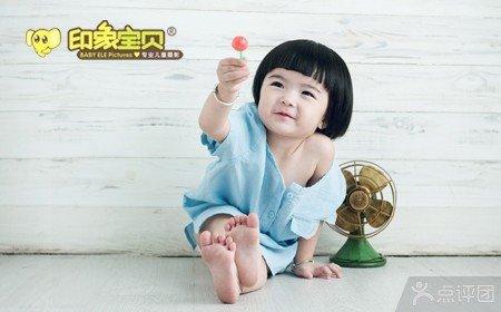印象宝贝儿童摄影【2.6折】