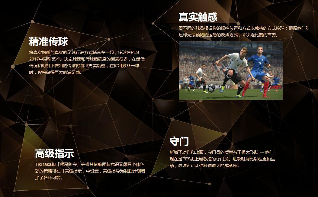 《实况足球2017》中文官网