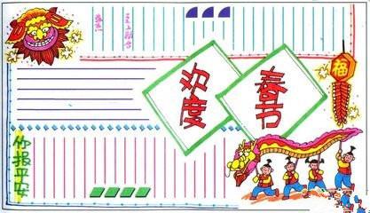 春节手抄报怎么画+花边怎么画?题目《春季》