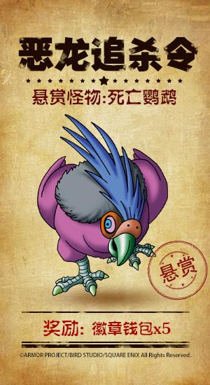 10月恶龙追杀令(第二期)-1.jpg
