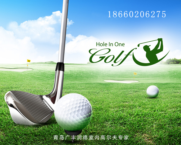 青岛进口高尔夫模拟器品牌丨青岛高尔夫练习设备品牌