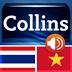 迷你柯林斯字典:泰国语越南语