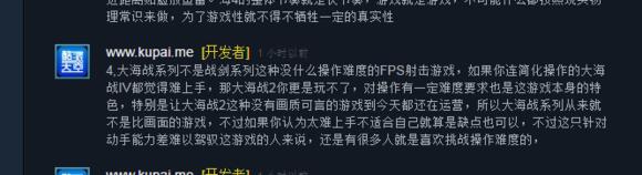 《大海战4》发行商撕逼玩家