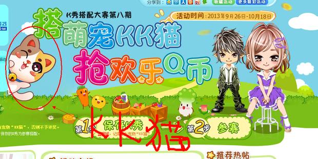 7k7k小游戏的kk秀里的kk猫怎么获得?