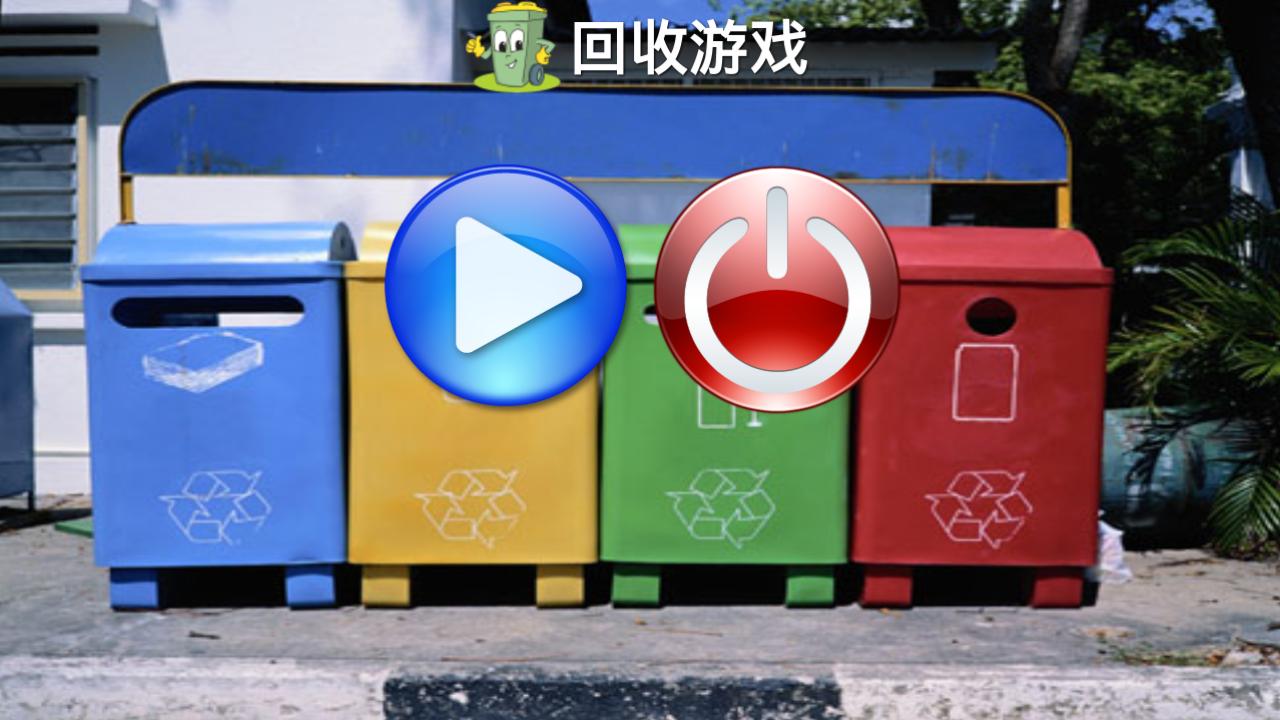 垃圾桶 垃圾箱 1280
