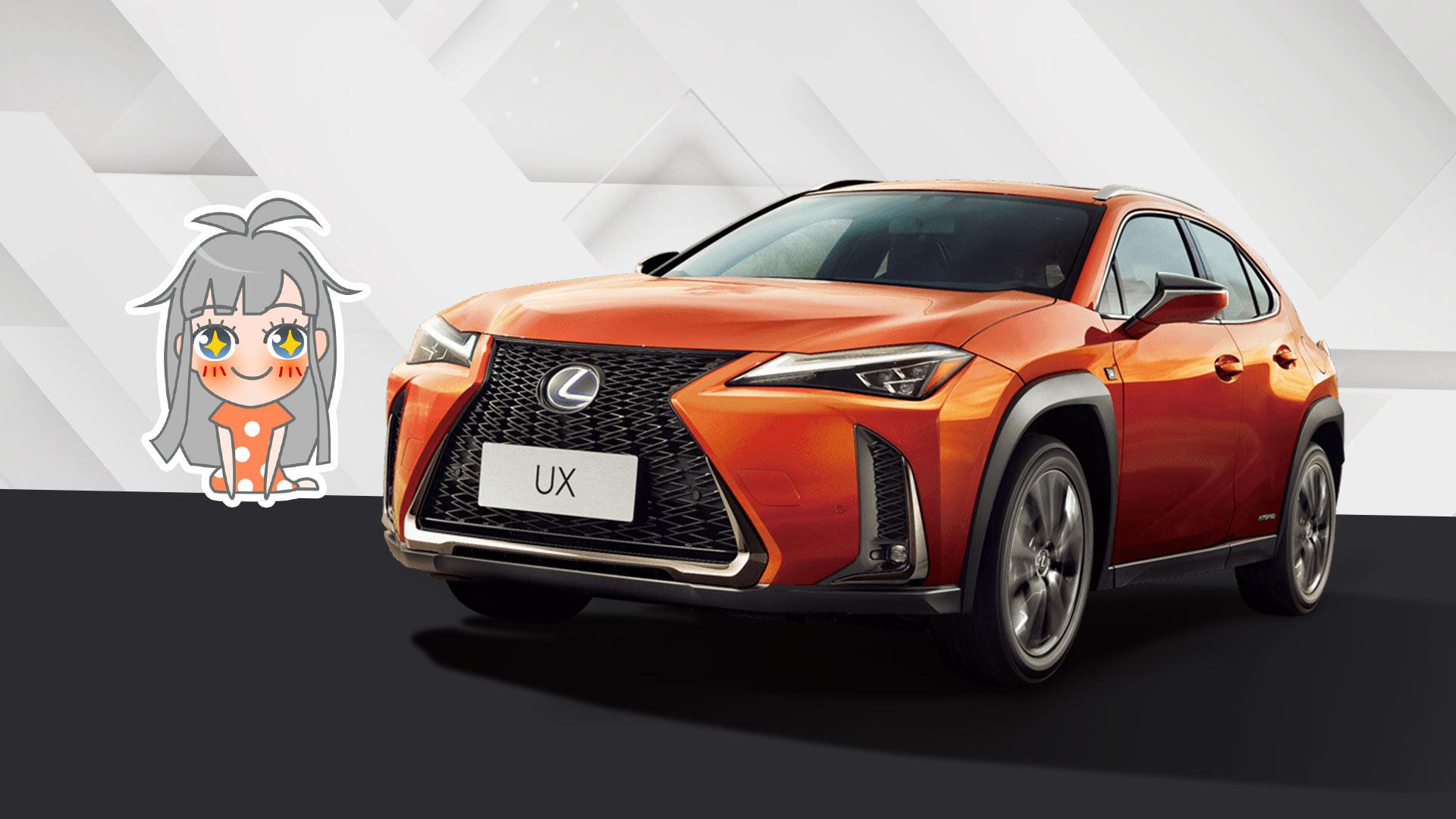 【购车300秒】又一个进口豪华紧凑级SUV 雷克萨斯UX