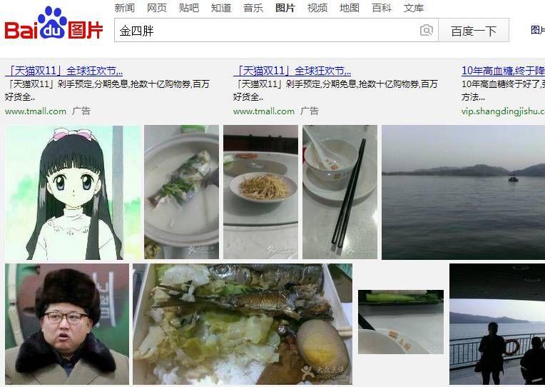 朝鲜要求中国人必须尊称金正恩,然后就真的搜索不到了...