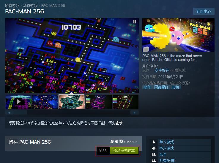《吃豆人256》Steam正式发行