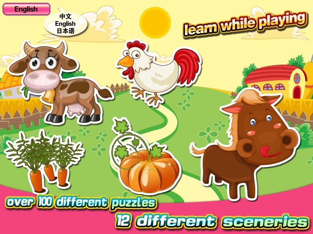 宝宝开心农场动物园拼图app1.2