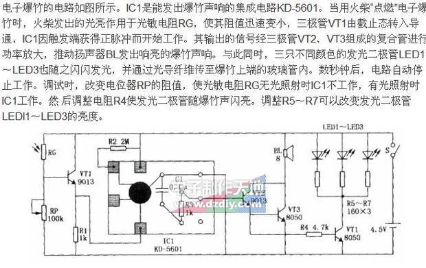 蜂鸣器,光敏电阻
