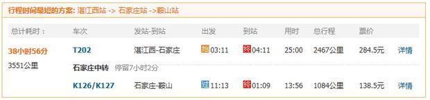 湛江到鞍山的火车票多少钱?