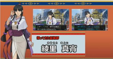 3DS《逆转裁判6》最新PV公开