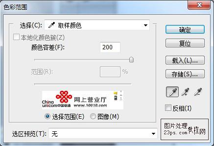 PS应用色彩墙体抠出绘制标志按键_360问答浩辰联通范围的教程图片