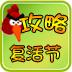 愤怒的小鸟复活节版攻略 2.0安卓游戏下载