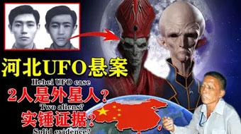 """中国最离奇的UFO悬案:3次""""时空瞬移"""", 2人是外星人实锤证据?"""